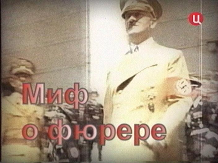 """Миф о фюрере. """"Документальное кино Леонида Млечина"""""""