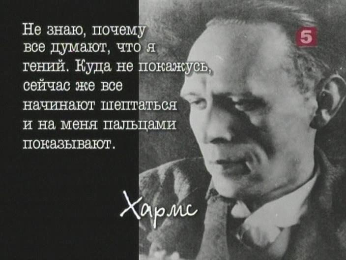Даниил Хармс - Страница 2 - Киевский форум - ForumKiev.com