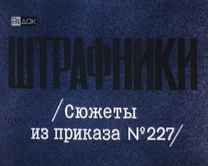 Штрафники (Сюжеты из приказа №227)