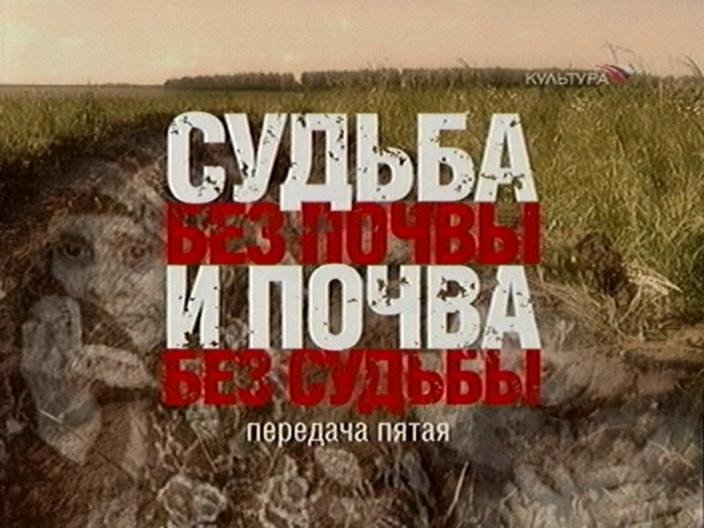 Кто Мы? - Судьба без почвы и почва без судьбы (2008)