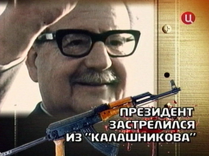 """Президент застрелился из """"Калашникова"""""""