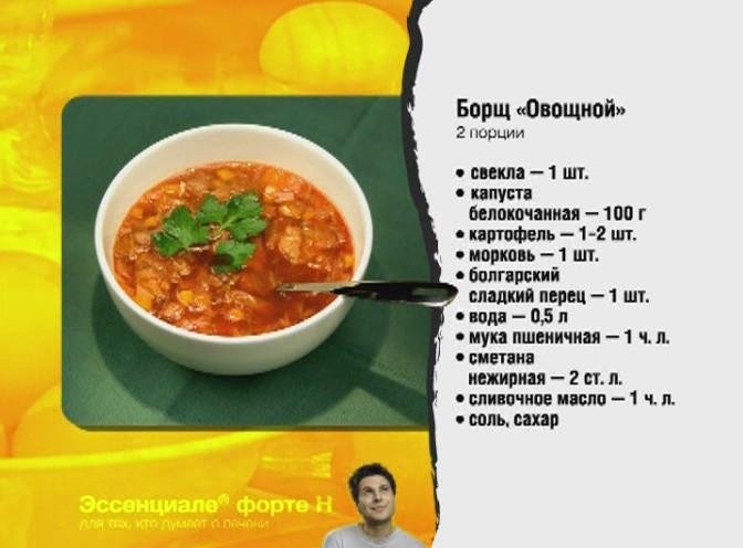 Борщ овощной рецепт
