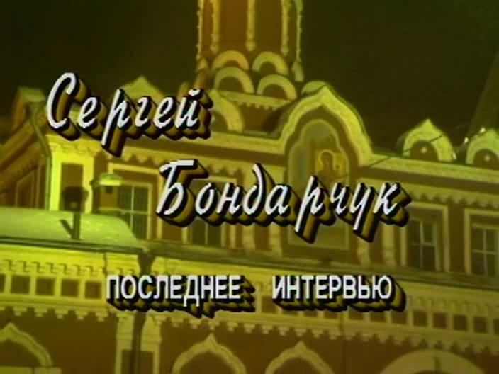 Сергей Бондарчук. Последнее интервью (1-й канал Останкино, 28.11....