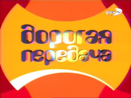 Дорогая Передача (1-8 серий из ?) [2005 г., Скетч-шоу, TVRip]