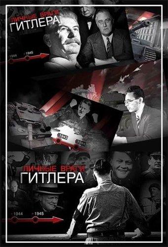«Дети Гитлера Смотреть Онлайн» — 2006