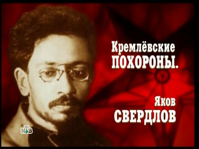 Кремлевские похороны. Яков Свердлов