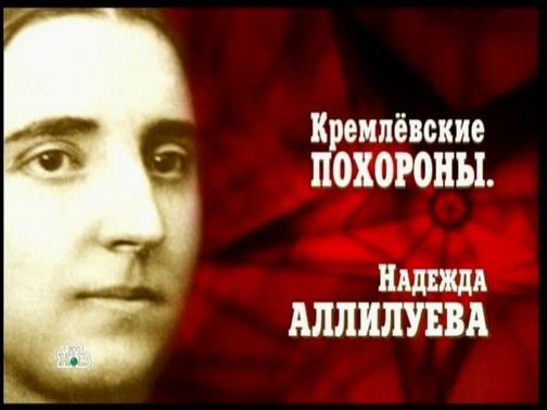 Кремлевские похороны. Надежда Аллилуева