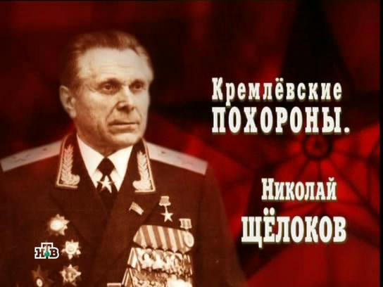 Кремлевские похороны. Николай Щёлоков