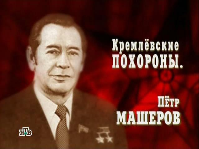 Кремлевские похороны. Пётр Машеров