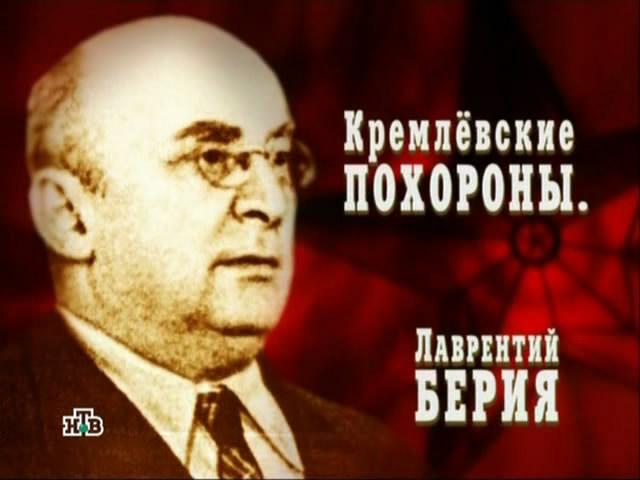 Кремлевские похороны. Лаврентий Берия