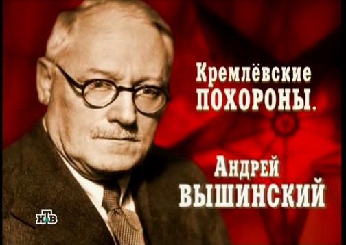 Кремлевские похороны. Андрей Вышинский