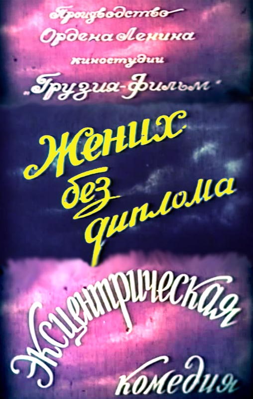 «Мультфильмы Лев Хранитель» — 2003