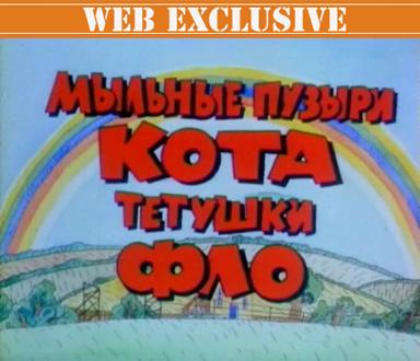 Мыльные пузыри кота тетушки Фло / 1992 / DVDScr