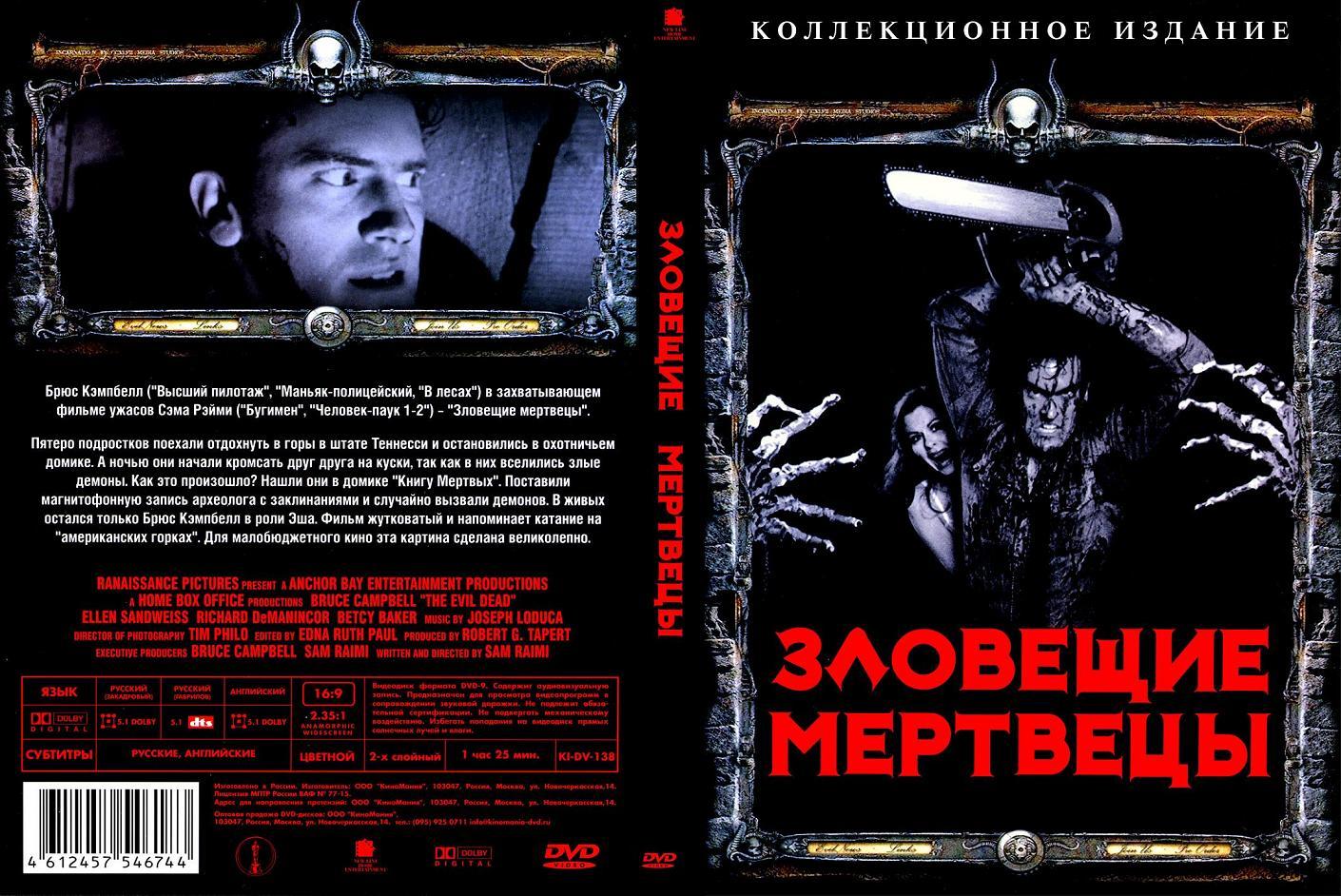 Фильм «Зловещие Мертвецы» — 1981