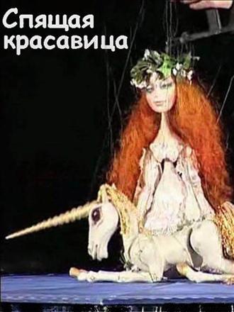 Спящая красавица (Александр Максимычев, Константин Мурашев) [2001, Поэтическая баллада, TVRip] (Театр марионеток Кукольный дом г. Санкт-Петербург)
