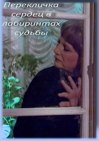 Перекличка сердец в лабиринтах судьбы (Любовь Тимофеева) [2002 г., Моноспектакль, TVRip]