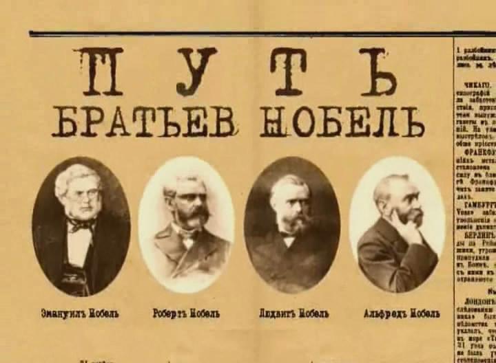 Нобели & Империя.