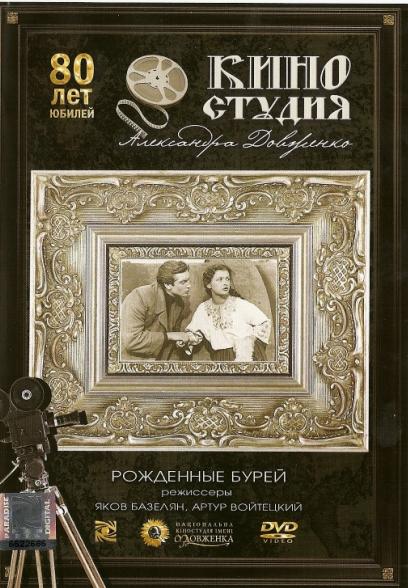 Рожденные бурей (Яков Базелян, Артур Войтецкий.) [1957 г., Драма, DVDRip]