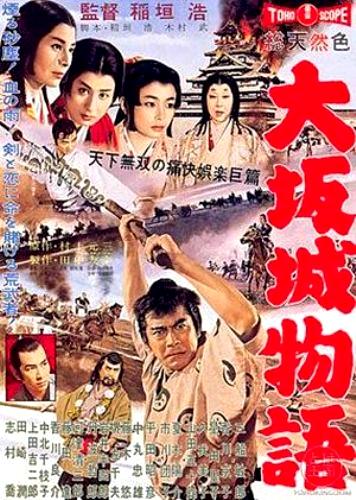 Сказание о замке Осаки / Osaka-jo monogatari (Хироси Инагаки / Inagaki Hiroshi) [1961, Япония, Дзидай-гэки,самурайский,приключения,DVDRip] AVO (DeMon) + original + sub(dmit (DM))