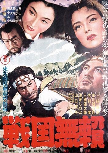 Бродяги Сэнгоку / Sengoku Burai (Хироси Инагаки / Inagaki Hiroshi) [1952, Япония, дзидай-гэки,историческаядрама, DVDRip] Orig + AVO (DeMon) + Sub rus (dmit (DM))