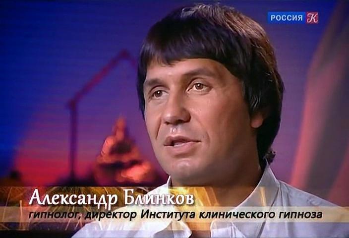 психолог блинков