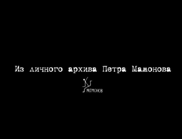 Петр Мамонов. Земля-Воздух (2003) DVDRip